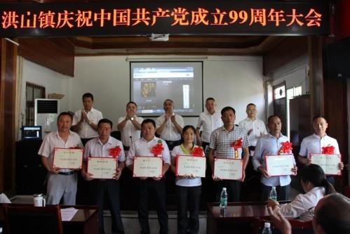 洪山镇召开庆祝中国共产党成立99周年 暨表彰大会