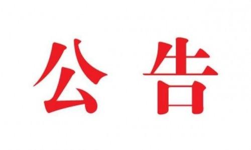 关注!阆中市机动车临时占道停放收费方案听证会本月24日举行