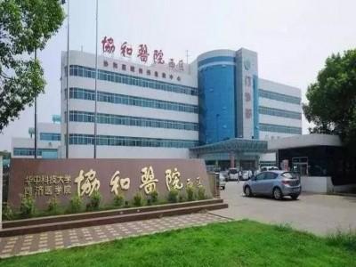 武漢協和醫院:醫院一護士墜樓經搶救無效去世