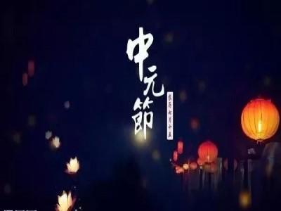 鵲橋仙   中元節祭雙親     作者/黃世杰(四川閬中)