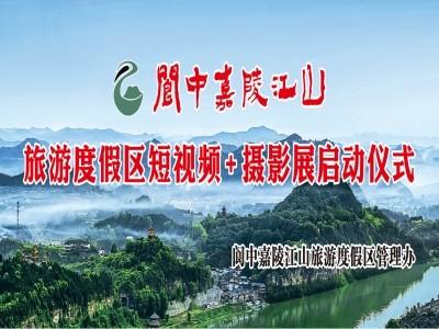 四川閬中嘉陵江山度假區抖音短視頻及攝影展啟動儀式舉行
