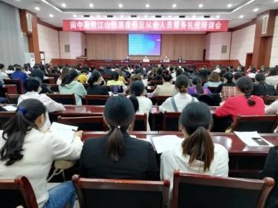 閬中市文旅局開展嘉陵江山度假區從業人員服務禮儀培訓