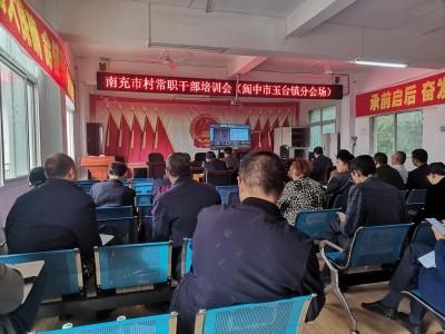 閬中市玉臺鎮全體村常職干部參加全市村常職干部培訓班