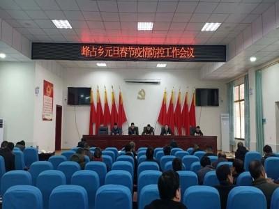 峰占鄉組織召開元旦春節疫情防控工作會議