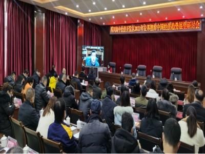 經開區管委會召開2021年度安邦智庫中國經濟趨勢展望研討會