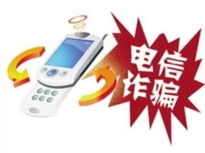 注意!四川大中學生涉嫌電信網絡詐騙出現新情況