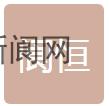 四川閬恒建筑工程有限公司